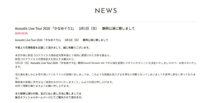 花澤香菜ライブ2020 延期