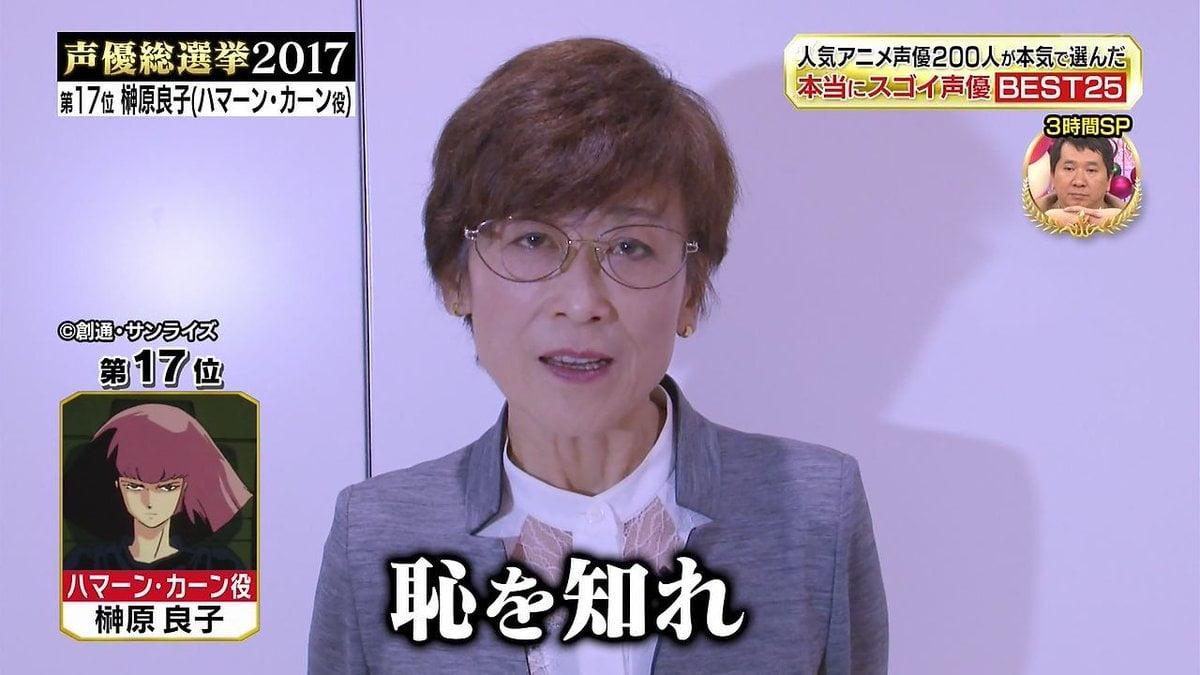榊原良子(声優)の若い頃や結婚は?旦那や子供についても!